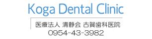嬉野市 歯医者 古賀歯科医院